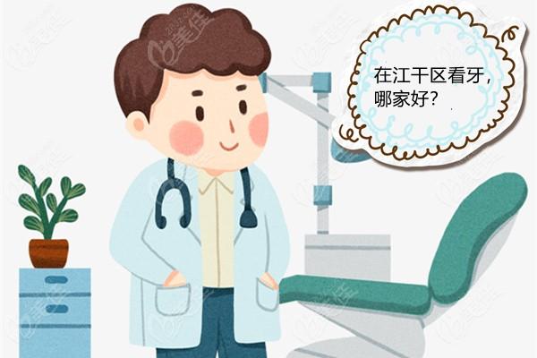 杭州江干区牙科医院排名