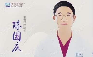 陈国庆种植医生