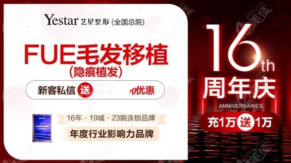 上海找张久赋医生植发现特惠价:500毛囊/3999,1000单位7999元起
