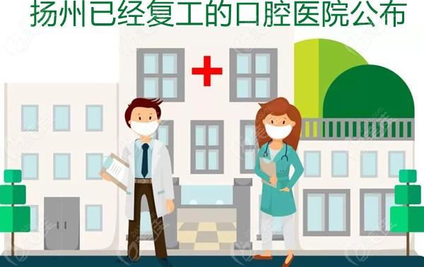 扬州口腔医院复工