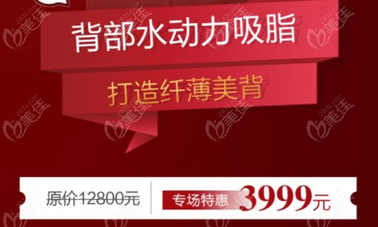 长沙梵童医疗美容吸脂价格不贵,即日起做水动力背部吸脂3999元起