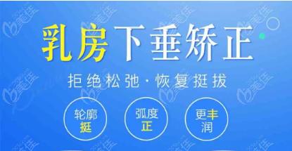 吴毅平隆胸乳房提升做得怎么样呢