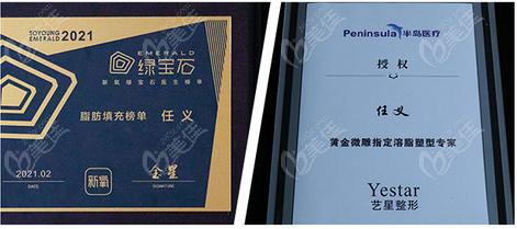 杭州任义医生证书