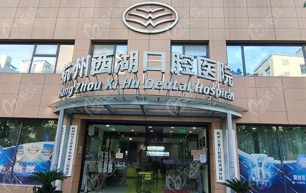 杭州西湖口腔医院贵吗