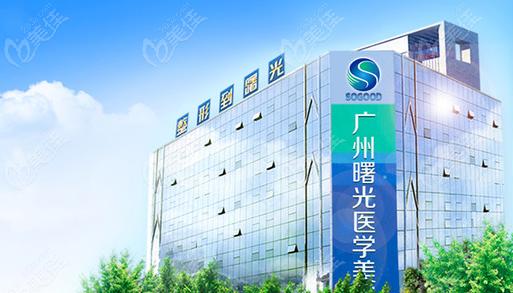 广州白云区整形医院排名推荐广州曙光整形医院