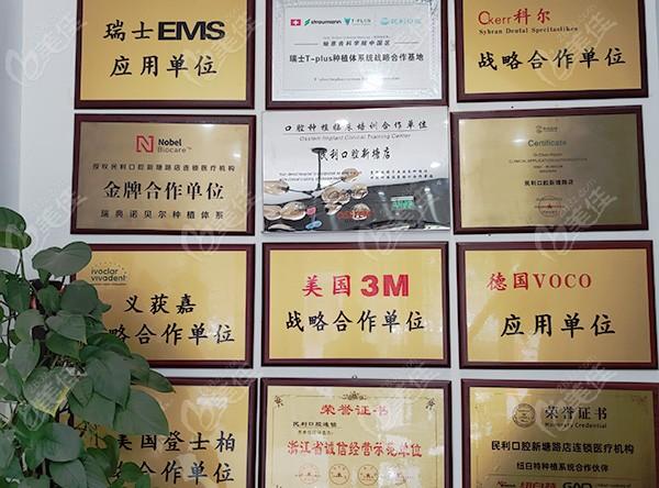 杭州民利口腔荣誉证书墙