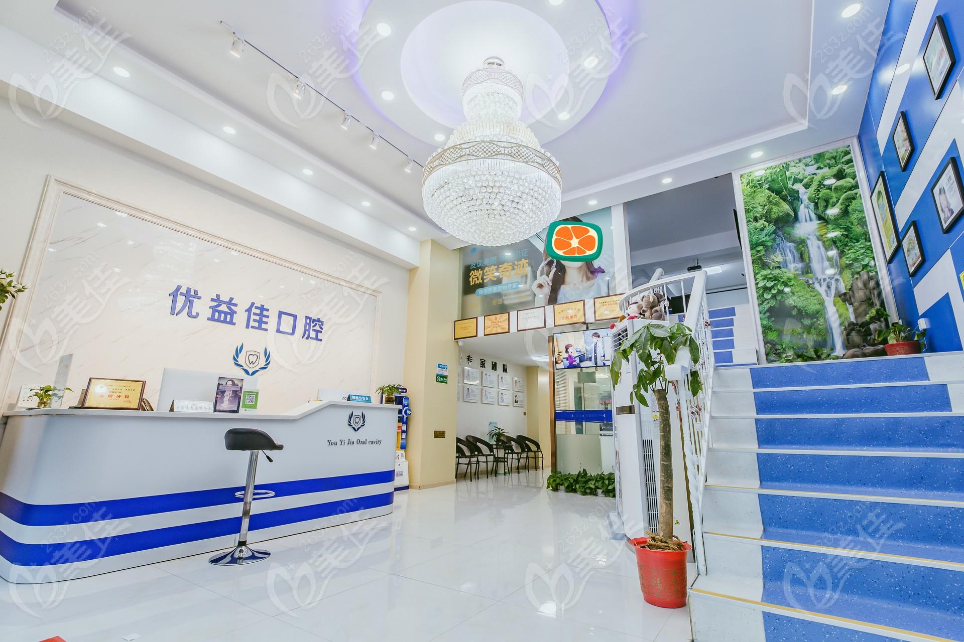 优益佳口腔在武汉有十多家分店