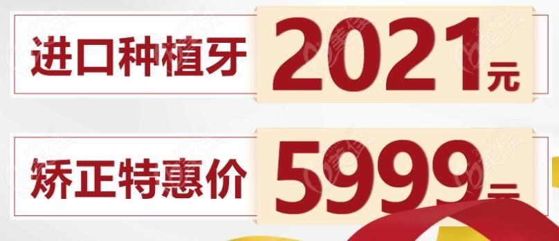 南京卡瓦口腔做一颗韩国种植牙价格才2021元