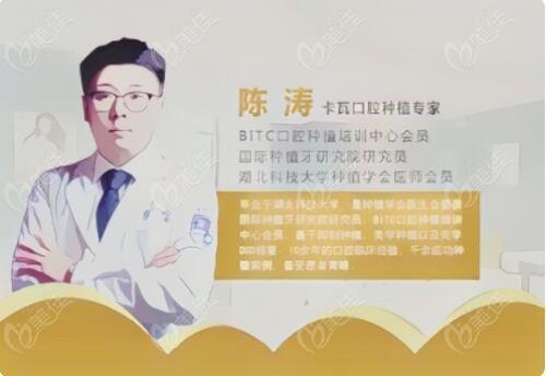 南京卡瓦口腔陈涛医生