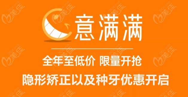 深圳美莱的正雅隐形矫正以及进口种植牙价格下调