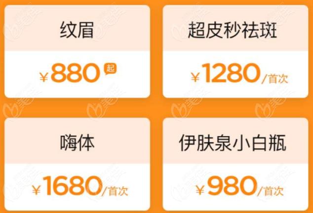 杭州格莱美10周年庆除隆胸价格优惠还有纹眉等