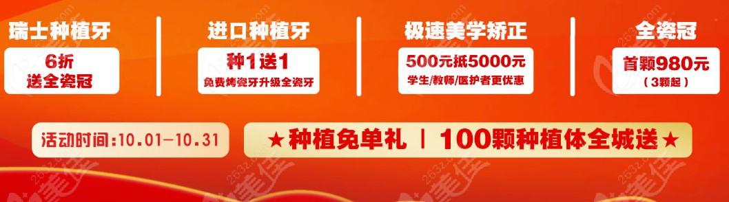 速进!福州贝臣口腔有100颗进口种植牙免费相送~活动海报五