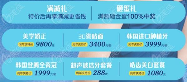 宁波海曙区美莱牙科,一颗韩系种植体+韩国登腾全瓷牙冠的价格不到6千元哦活动海报五