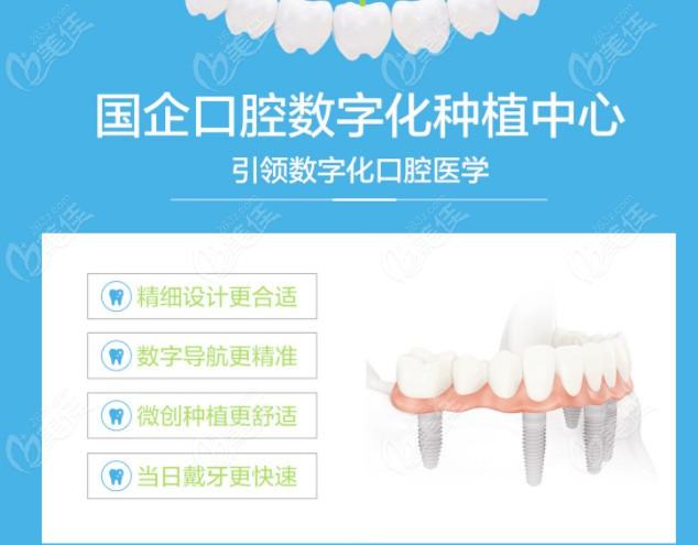 福能海峡种牙优势