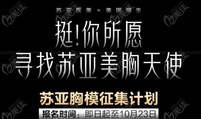 北京苏亚医美曼托魅力版假体隆胸价格13800元起就能做!由刘宇院长亲自手术哦活动海报五