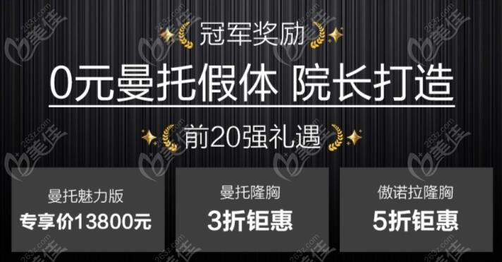 北京苏亚医美假体隆胸价格优惠活动