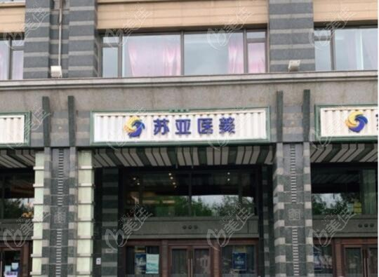 北京苏亚医院
