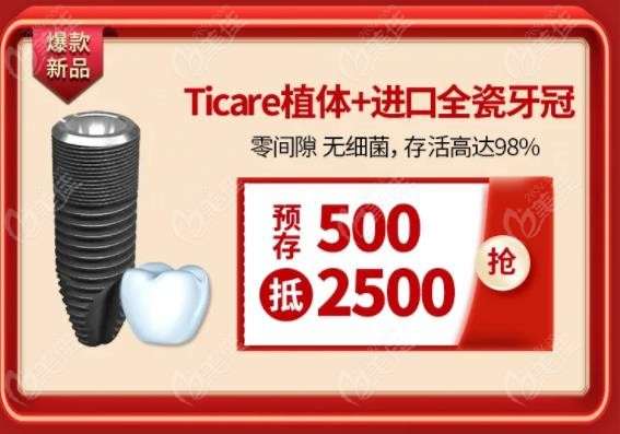 Ticare种植体超低价格