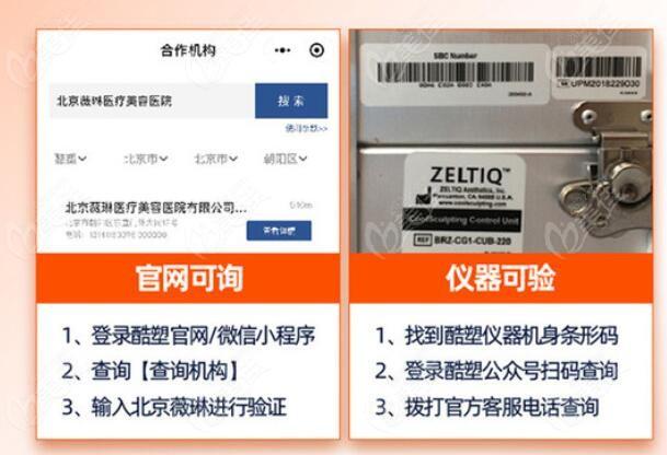 北京酷塑冷冻溶脂官方认证医院查询方式