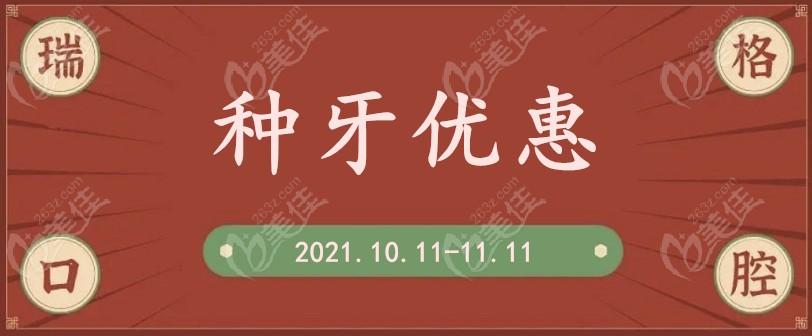 瑞格口腔韩国SG种植牙+全瓷牙冠的价格仅2999,做全口都不心疼活动海报五