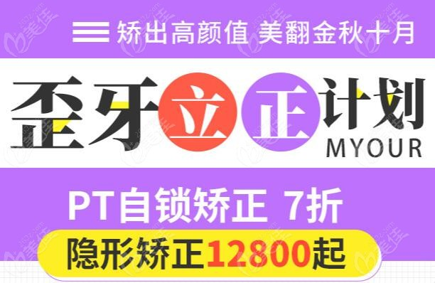 杭州美奥口腔的城星和学院路店正畸价格更新-PT金属自锁托槽矫正低至7折...