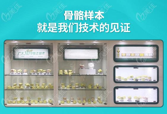 广州磨骨手术好的医院广州广大医院