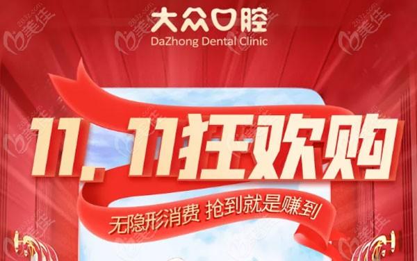 武汉大众口腔做隐适美矫正的价格在双十一期间刷历史新低