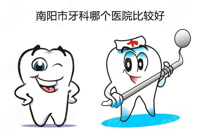 南阳市牙科医院排名