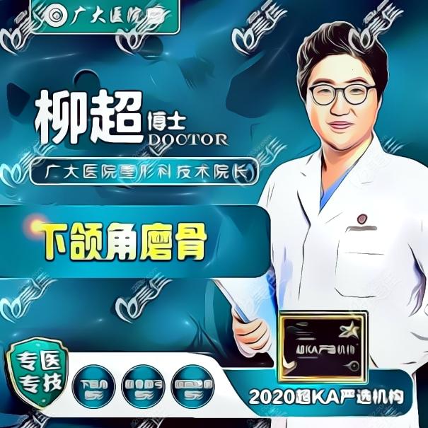 广州磨骨出名的医生推荐柳超