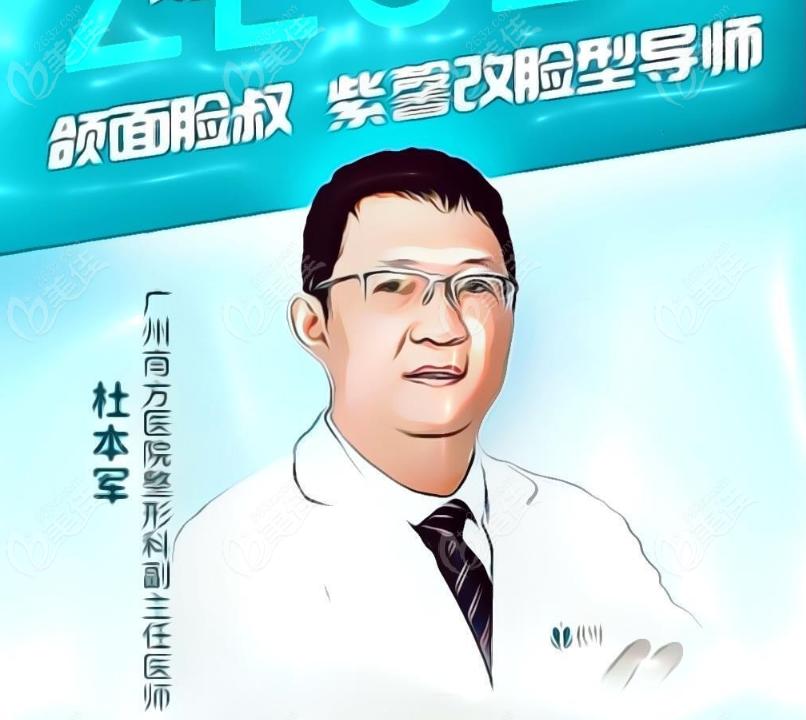 广州磨骨有名的医生杜本军