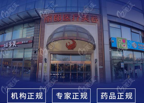 北京丽都高超隆胸技术优势