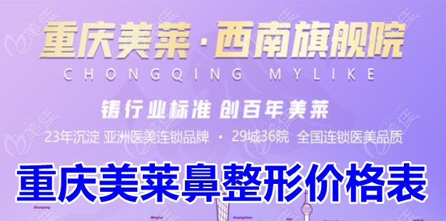 在重庆美莱隆鼻需要多少钱